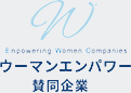 ウーマンエンパワー協賛企業